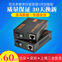 Hhx new fast fiber transceiver single mode single fiber photoelectric converter HTB-3100AB a pair of enhanced version