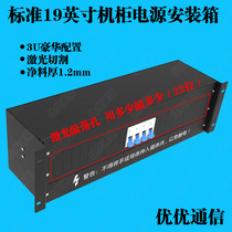 3U cabinet distribution box room rack AC power distribution unit box communication breaker UPS power distribution unit