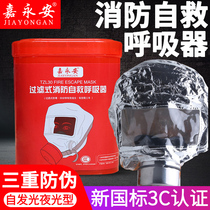 Fire mask fire escape mask fire smoke gas mask home hotel filter self-help breathing apparatus