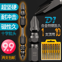 Cape double-cut stick double-knot stick high-strength electric screwdriver electric drill cross batch head strong magnetic starter head electric batch head