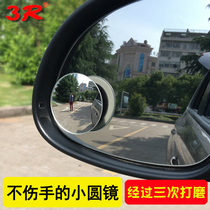 Car rearview mirror small round mirror blind spot mirror 360 degree Infinity Ultra-Clear multi-function reversing reverse mirror HD blind