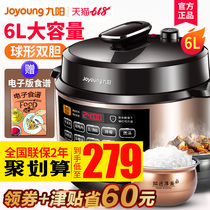 Nine Yang Electric Pressure Cooker Home smart 6L high pressure rice cooker Official 1 double bile 2 flagship store 3-4 authentic 5-6-8 people