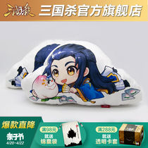 War Within Three Kingdoms physical peripheral skin Q version Guo Jia shaped pillow office nap hand warm multi-function