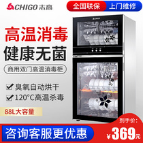 Chi high disinfection Cabinet Home vertical small double door high temperature stainless steel commercial disinfection cupboards large capacity 88L
