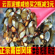 500g a jin pack Fujian Yantian farmers pickled mud screw special product yellow mud screw mud screw no sand yellow mud screw