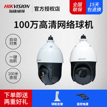 Hikvision 1 million Surveillance ball Machine HD Network zoom outdoor Waterproof infrared high-speed cloud console camera