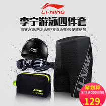 Li Ning swimming pants male professional swimming equipment swimsuit goggles swimming cap suit large size loose quick-drying flat angle swimming pants