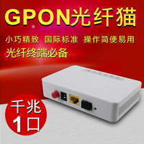 Founded letter gigabit optical cat ONU fiber optic cat Solder GPON single port terminal equipment support telecom Unicom mobile