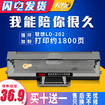 Tianfa for Lenovo ld202 toner cartridge easy to add powder S2002 s2003w m2041 s2003 F2072 laser printer