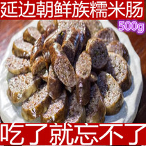 Yanbian rice intestine fresh family speciality Korean-style rice intestine pig blood hand rice intestine Korean-style rice intestine