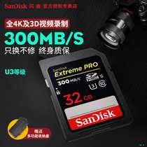 SanDisk Extreme Ultra speed UHS-ll SD memory card 32G camera memory card flash card 300MB s