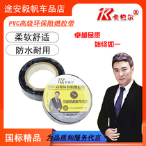 Cable electrician tape high temperature flame retardant large volume PVC waterproof black electrical insulation tape tape