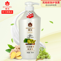 Bee flower hair conditioner non-silicone oil ginger hair conditioner men and women repair dry frizzy smooth smooth nourish care