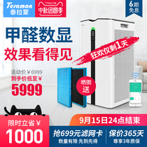 (P93 new listing formaldehyde digital display)United States talamone air purifier home in addition to formaldehyde haze