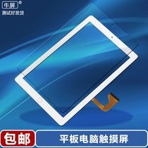 New Shi mjk-0911-fpc mjk-1011-fpc touch screen Tablet PC exterior screen Handwriting Capacitor screen