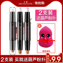 2 repair Rod silkworm pen double head dual-use high-gloss powder beginners nose shadow concealer V face Shadow three-dimensional disk