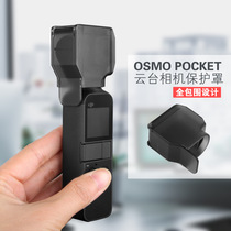To Thai Osmo pocket lingmou gimbal camera protective cover lens cover DJI Osmo POCKET accessories