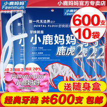 Fawn mère fil dentaire Tiger ultra-fine tooth check jetable safety Floss Rod dentaire domestique un total de 600