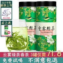 Buy 2 Get 1 spring an Tea green tea Sunshine Mountain Green Tea cloud fog tea fragrant type 2019 hair tip