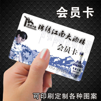 Printing made IC induction member PVC magnetic stripe VIP CARD VIP Special-shaped barcode integral storage Value Card custom PVC card making PVC special-shaped card PVC Card printing PVC License Card
