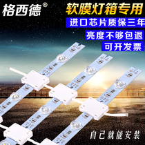 3030LED diffuse light bar 12V soft film ceiling advertising La cloth shutter type thin light box light bar with light source