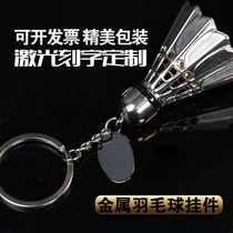 Badminton pendant jewelry badminton racket key chain creative gift Sports key chain ornaments lettering