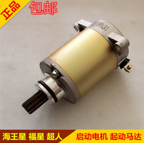 Applicable motorcycle Neptune HS125T motor Fuxing Superman QS150T Blue Red Gold Star start Motor