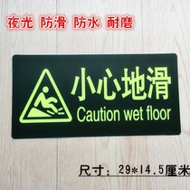 Spot carefully slip identification card luminous ground stickers waterproof non-slip tips card carefully slipping fire safety