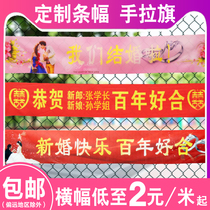 Color banner custom made hand pull the wedding ad shaking sound opening students annual meeting spoof cloth standard free mail