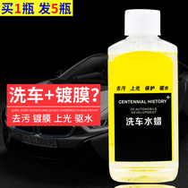 Car washing liquid water wax foam white car special cleaning agent strong decontamination polishing cleaning kit powder supplies