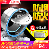Submarine exhaust pipe flue check valve kitchen special range hood anti-odor reverse check valve anti-smoke treasure