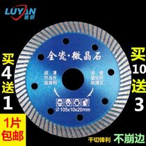 Tile Ceramic Diamond Special cutting sheet ultra-thin dry cut king Microcrystalline saw blade Cloud stone slotted Machine Blades