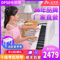 Medley DP50 electric piano 88 key weight adult professional smart pianist home digital electronic piano