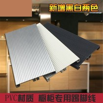 Hardware cabinet baseboard PVC bottom retaining plate kitchen baseboard foot line floor waterproof board