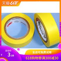 7mm yellow high temperature tape skeleton tape EE10 fire cattle tape Mara high temperature tape high temperature tape