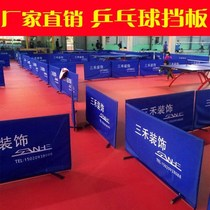 Table tennis fence training removable logo rust thickening table tennis court fence folding indoor