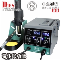 DES Des German imports of hot air gun two in one soldering station desoldering station 1600W digital thermostat electric iron 90W