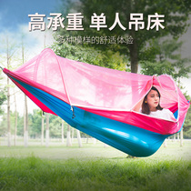 Hammock outdoor with mosquito net double parachute cloth ultra-light anti-mosquito net indoor and outdoor camping spring swing.