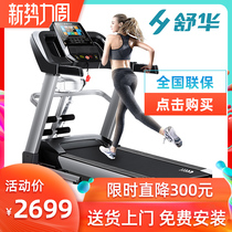 Shuhua treadmill home small multi-function silent shock-absorbing folding indoor fitness dedicated SH-9119.