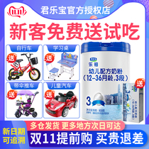 (0 yuan try)junlebao milk powder 3 paragraph platinum baby baby three paragraph formula milk powder 808g canned