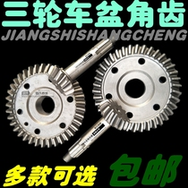 Motorcycle tricycle rear axle tooth package 12:38 13:37 14: 35 variable differential Basin angle gear accessories