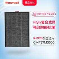 Honeywell household air purifier KJ370F second layer HiSiv composite filter CMF37M3500