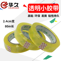 Transparent tape small transparent adhesive cloth narrow tape 2.4cm wide 80 m long factory direct sales