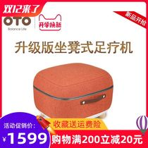 OTO massager QS-88 electric heated pedicure machine home thermostat foot massage foot bottom fully automatic acuity press