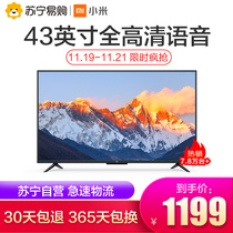 Millet TV 4A 43 inch Full HD LCD screen network intelligent LCD TV official flag 55 40