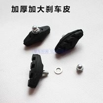 Childrens bicycle brake shoe brake block front brake brake pad brake shoe rubber stroller accessories V brake