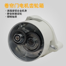 Large scroll gate motor accessories shutter door motor gear box