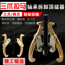 Three-jaw Rama bearing removal tool sub-sub-sub-multi-function three-catch melon vigorously puller demolition Rama yards