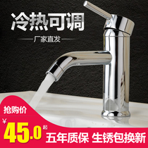 Copper single hole single hole hot and cold water toilet wash basin faucet bathroom cabinet Basin Basin washbasin faucet