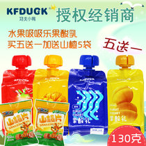 Kung Fu ducklings lactic acid bacteria drinks childrens drinks room temperature baby breakfast yogurt fruit mud fruit yogurt 130g